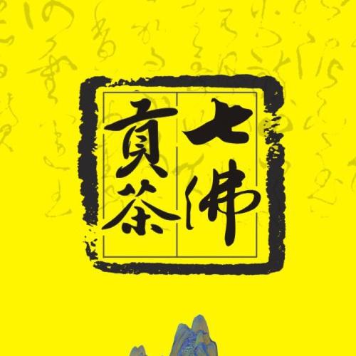 企业画册亿博国际app下载-七佛贡茶品牌形象宣传画册亿博国际app下载 青川县茶叶品牌策划宣传册亿博国际app下载公司 四川成都绿茶贡茶茶叶品牌宣传画册亿博国际app下载
