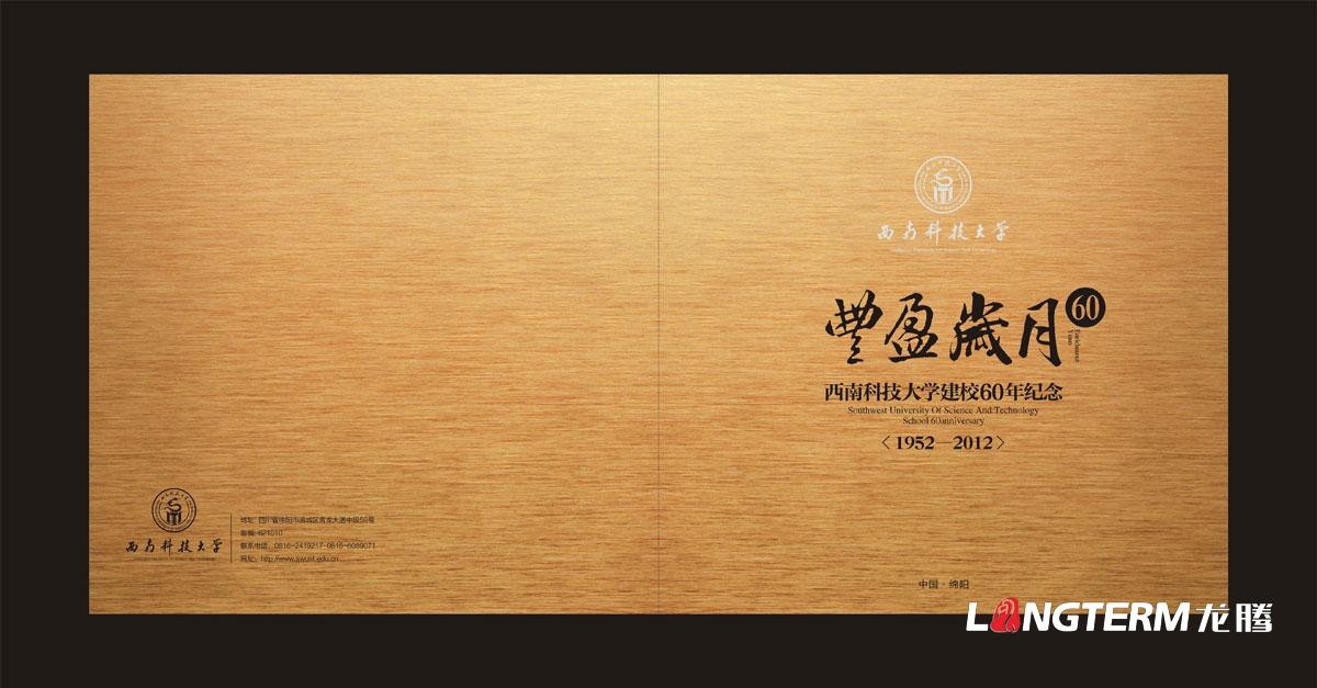 西南科技大学60周年纪念画册设计|学校学院周年庆宣传册设计|院校院系招生宣传手册设计