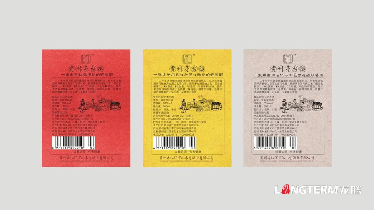 贵州茅台镇白酒亿木生包装设计规范_贵州省仁怀市亿木生酒业有限公司白酒包装设计效果图