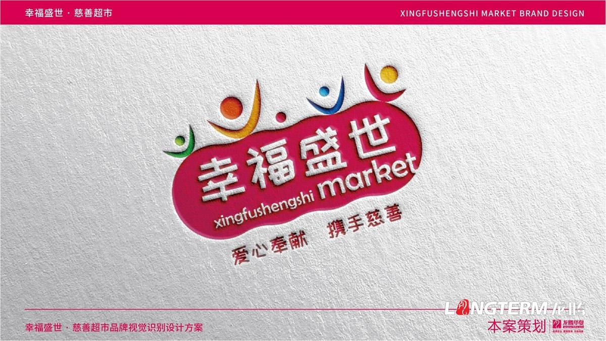 幸福盛世慈善超市LOGO及品牌VI规范设计_成都连锁超市品牌视觉形象标志设计公司