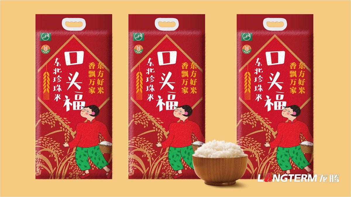 成都大米包装袋品牌视觉形象设计方案_手绘卡通大米产品品牌包装提升图片