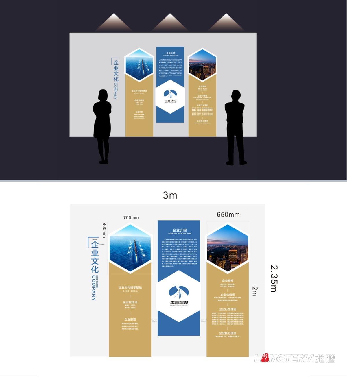 宝鑫建设公司文化墙亿博国际app下载与制作安装_四川成都建设建筑企业文化墙形象墙办公室氛围亿博国际app下载营造
