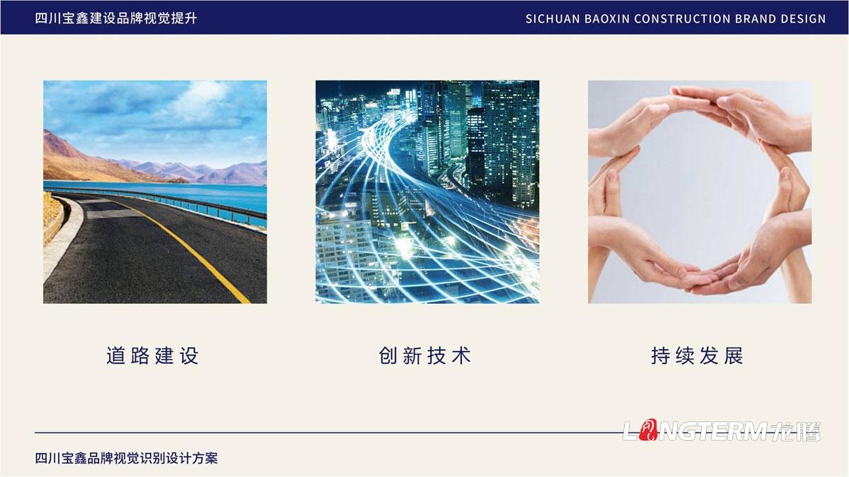 宝鑫建设企业形象LOGO设计_四川建设建筑企业LOGO标识及VI视觉识别系统设计公司