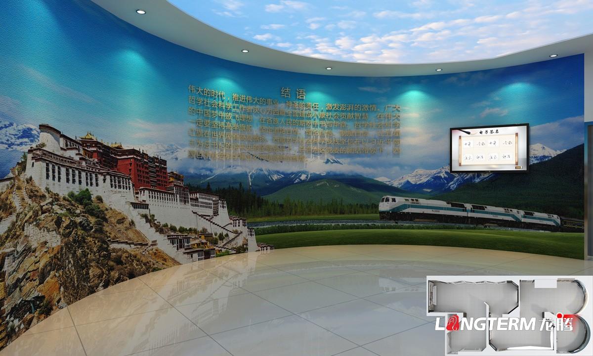 西藏哲学社会科学研究院成果展厅亿博国际app下载装修一体化_伟大的时刻辉煌的成就