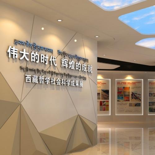 党建展厅-西藏哲学社会科学研究院成果展厅亿博国际app下载装修一体化_伟大的时刻辉煌的成就