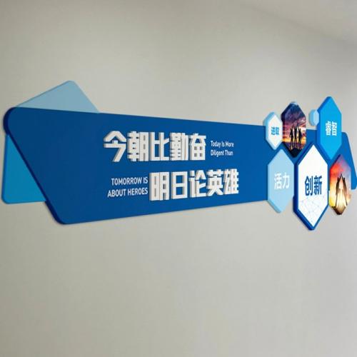 企业文化-四川某安全技术有限公司企业文化墙亿博国际app下载