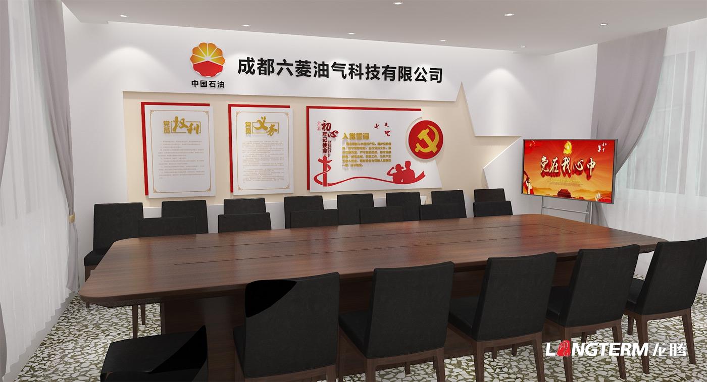 成都六菱油气科技有限公司党建室及谈心室亿博国际app下载