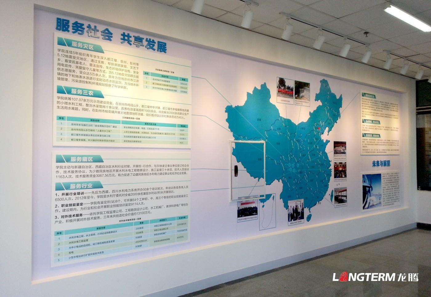 四川水利职业技术学院成果展厅亿博国际app下载