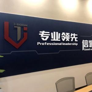 四川安洵信息技术有限公司委托龙腾亿博国际app下载企业文化墙