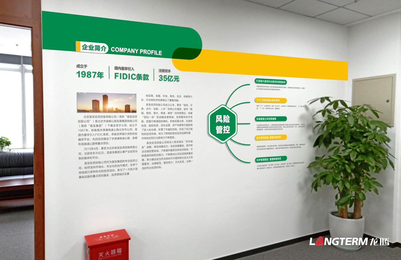 首发投资控股公司西南分公司文化墙亿博国际app下载