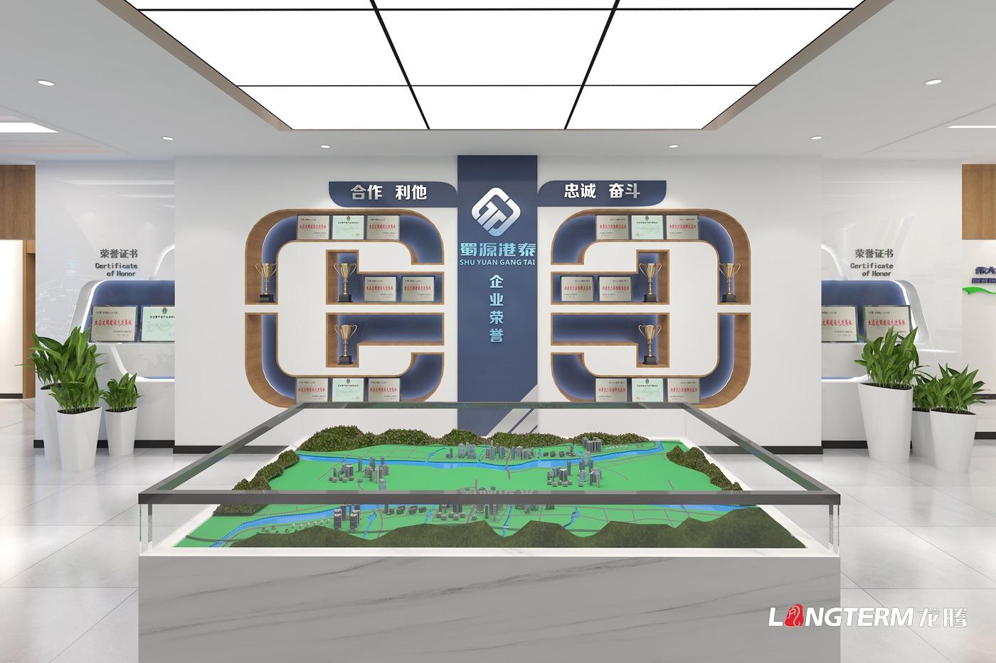 成都蜀源港泰新型建材有限公司企业荣誉展示厅亿博国际app下载
