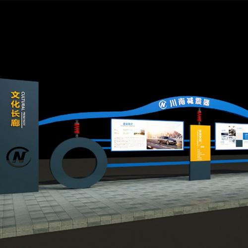 企业文化-四川川南减震器集团有限公司文化长廊亿博国际app下载