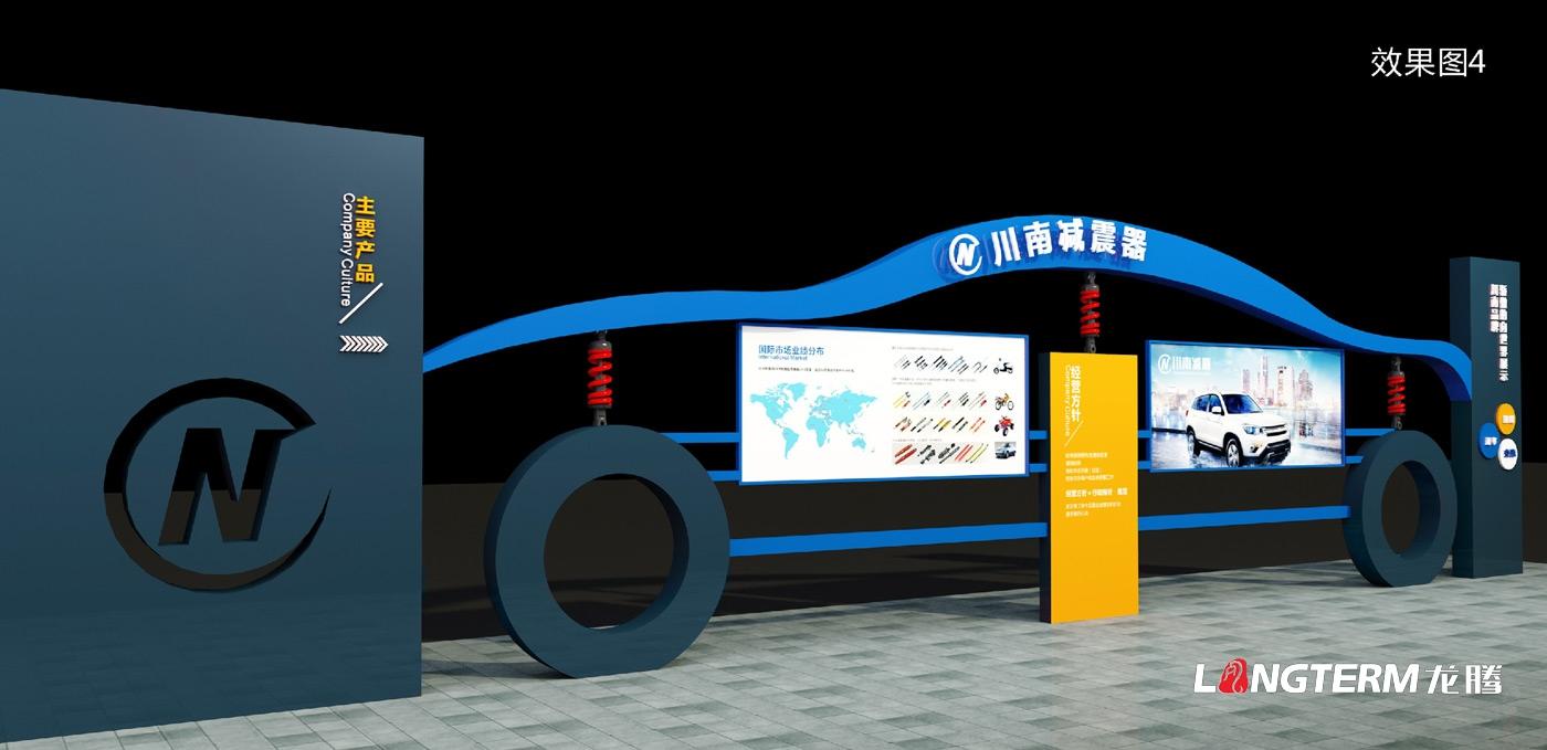 四川川南减震器集团有限公司文化长廊亿博国际app下载
