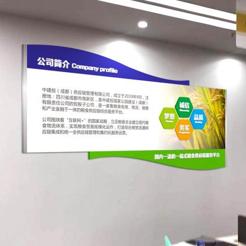 企业文化-中建投(成都)供应链管理有限公司文化墙亿博国际app下载