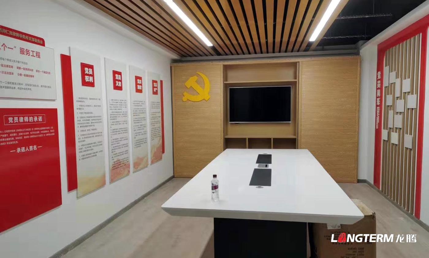 四川仁竞律师事务所党建室文化打造:党建室、楼道文化、过道文化墙亿博国际app下载及制作安装