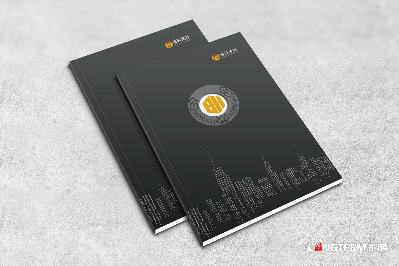 博弘建设工程公司画册亿博国际app下载2019版