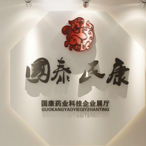 企业展厅-四川国康药业有限公司科技展厅亿博国际app下载
