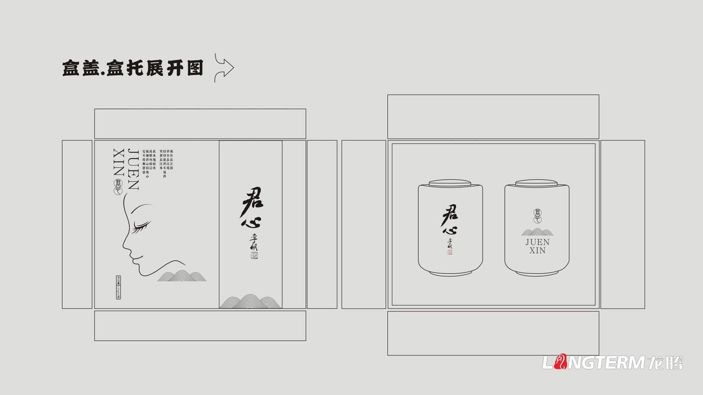 君心茶叶包装亿博国际app下载