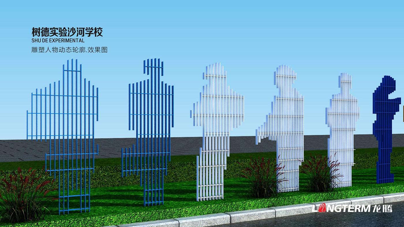 树德中学沙河源校区雕塑亿博国际app下载制作