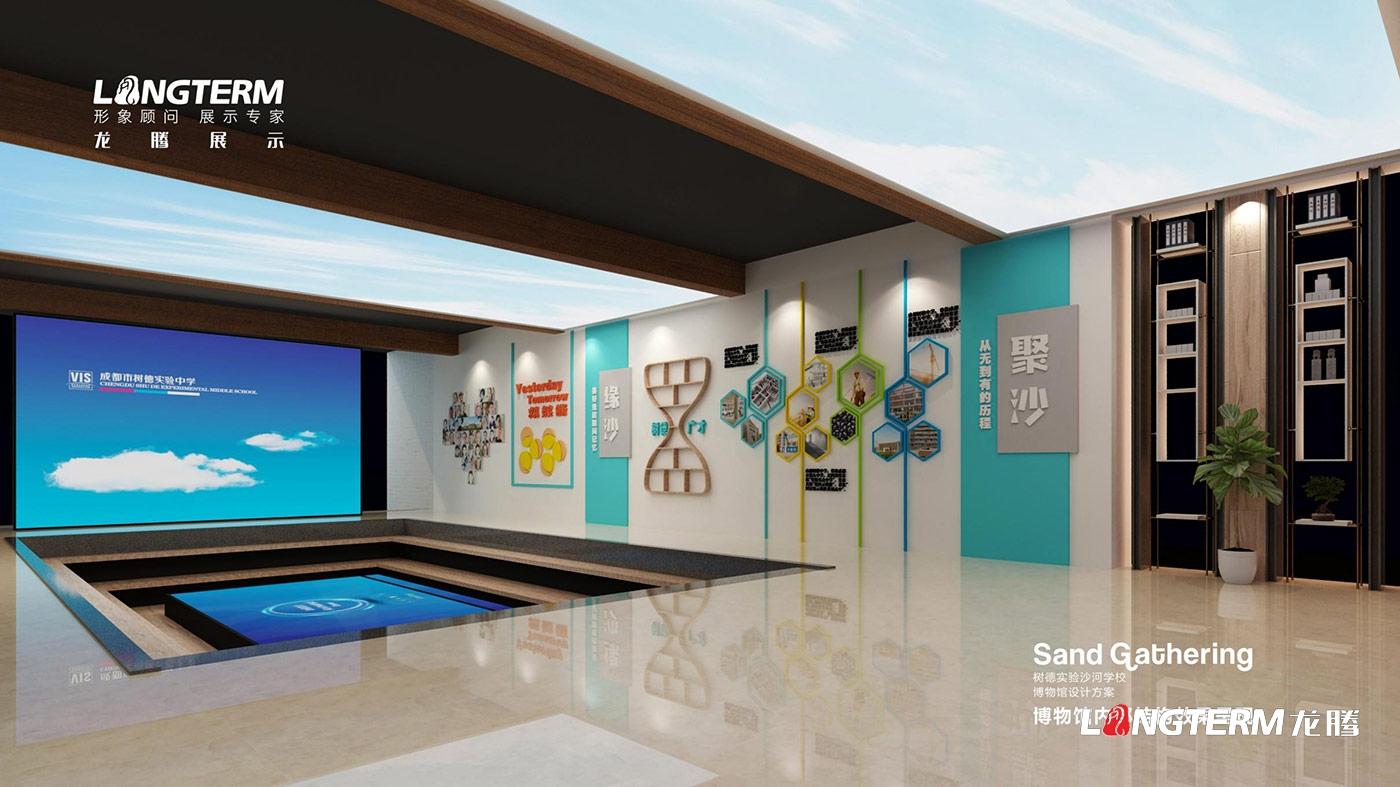 成都市树德实验中学沙河校区聚沙博物馆亿博国际app下载