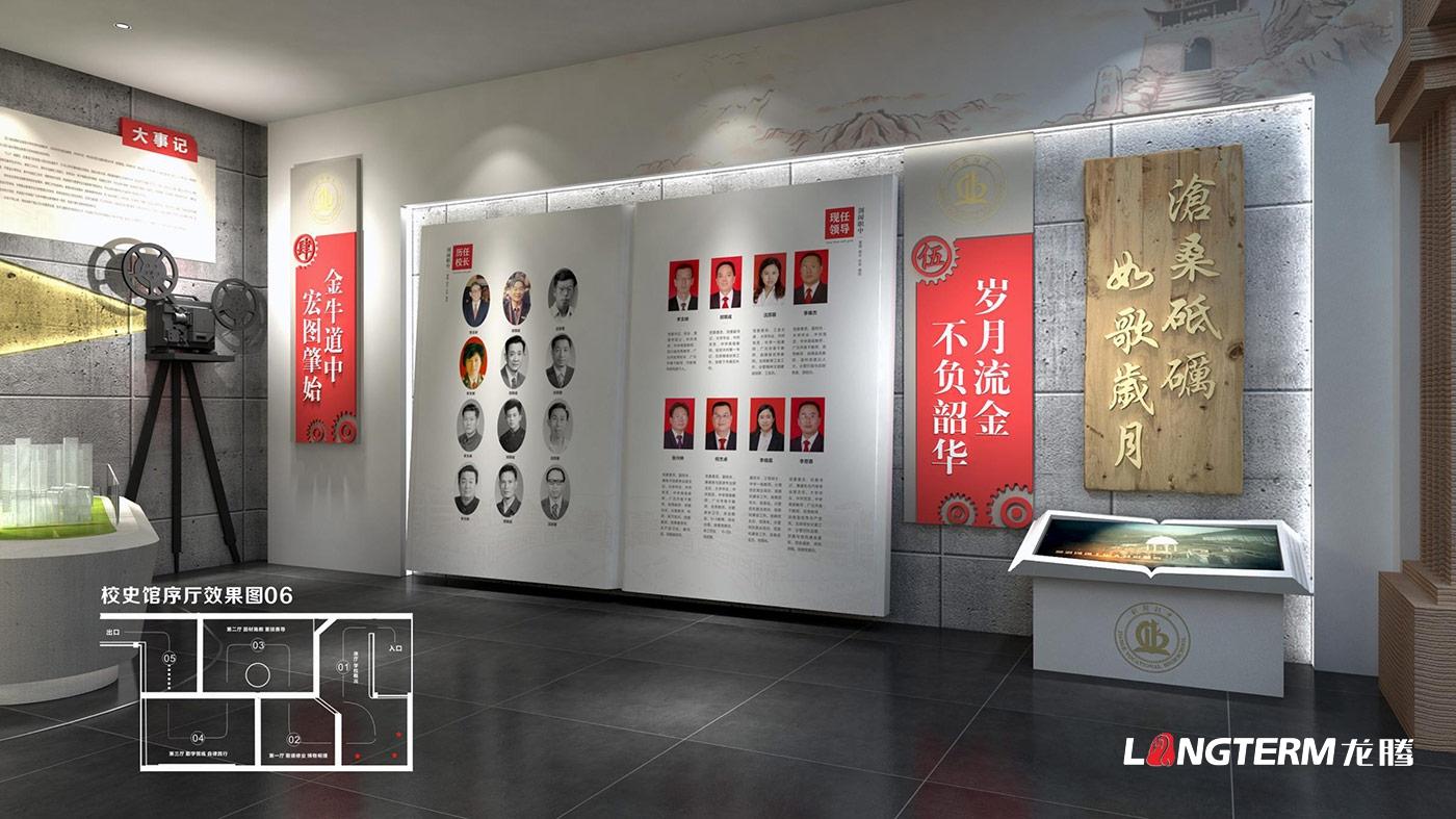 四川省剑阁职业高级中学校史馆策划亿博国际app下载