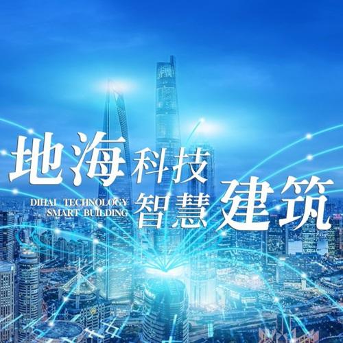 新媒体亿博国际app下载-成都地海科技有限公司官网建设