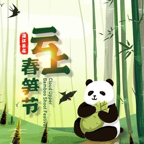 新媒体亿博国际app下载-成都市蒲江县云上春笋节H5及小游戏开发