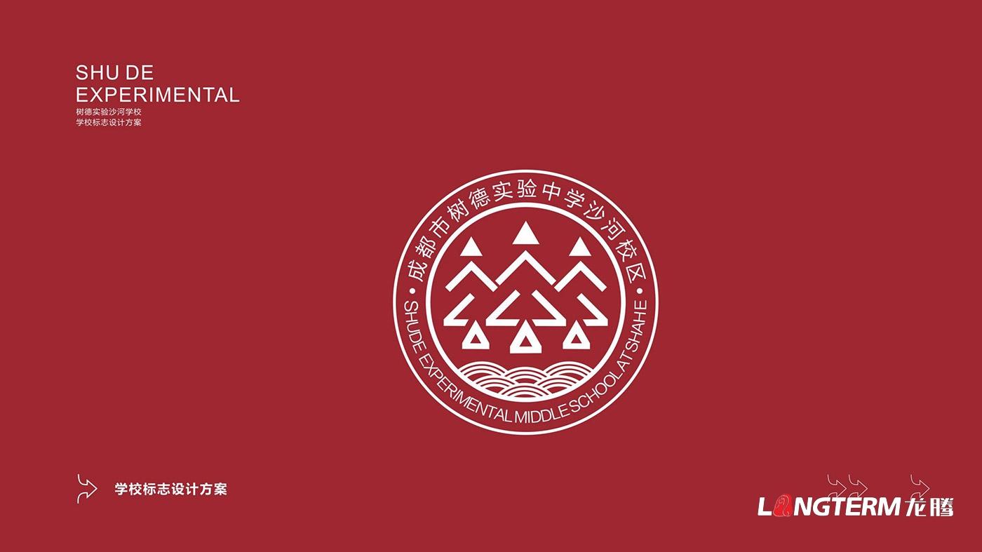 树德实验中学沙河校区(成都市沙河中学校)LOGO、校徽及VI策划亿博国际app下载