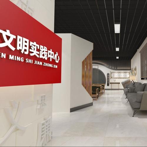 党建展厅-丹棱县新时代文明实践中心装饰亿博国际app下载方案